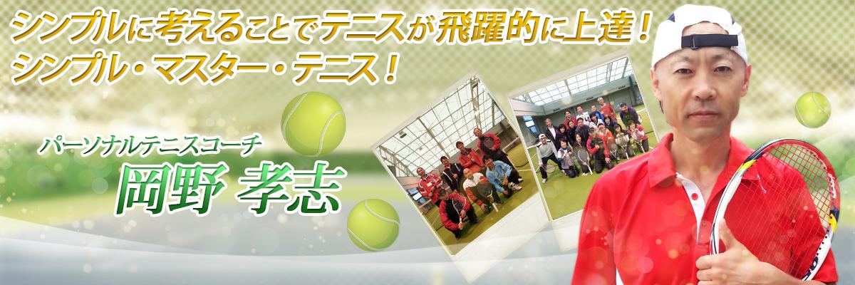 テニスを知り、自分を知り、相手を知る!シンプル・マスター・テニス